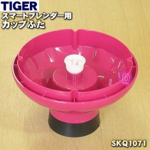 適用機種:TIGER  SKQ-A200PB