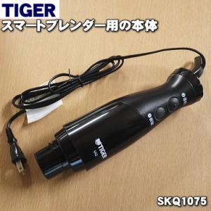 適用機種:TIGER  SKQ-A200KD  ※ブレンダー本体のみの販売です。