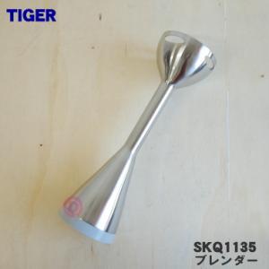 適用機種:TIGER  SKQ-G200P、SKQ-G200W