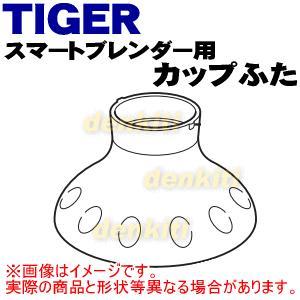 適用機種:TIGER  SKQ-G200P