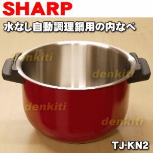 適用機種:SHARP  KN-HT24B、KN-HW24C  ※本体の販売ではありません。