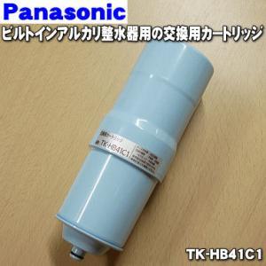 ナショナル ・パナソニック  ビルトインアルカリ整水器用 交換カートリッジ TK-HB41C1|denkiti