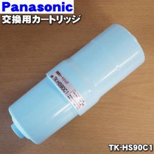 ナショナル ・パナソニック  アルカリイオン整水器 浄水器用 交換カートリッジ TK-HS90C1|denkiti
