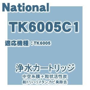 ナショナル パナソニック アルカリイオン 整水器 交換カートリッジ TK6005C1|denkiti