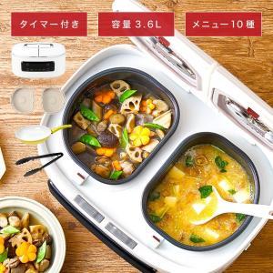 自動調理鍋 ツインシェフ タイマー・保温・温め直し機能付き 電気調理鍋 FN006028 在庫あり][即納可]|denkizoku