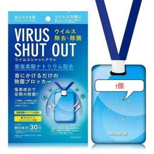 当日発送 ウイルスシャットアウト 首掛けタイプ首下げ 首掛けタイプ エアーマスク  ネックストラップ付属 1枚|denkizoku
