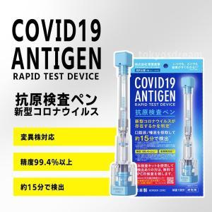 新型コロナウイルス 日本製 抗原検査ペン型デバイス Toamit 抗原検査 1回分 精度99.4%以上 変異株対応 東亜産業 抗体 PCR検査キット|denkizoku