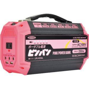 新品 日動工業 ピンバン LPE-R250L[リチウムイオン/正弦波/PINK/屋内型][在庫あり][即納可] denkizoku