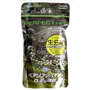 新品 東京マルイ PERFECT HIT(パーフェクトヒット) ベアリングバイオ 0.2gBB弾(1600発)[在庫あり][即納可]|denkizoku