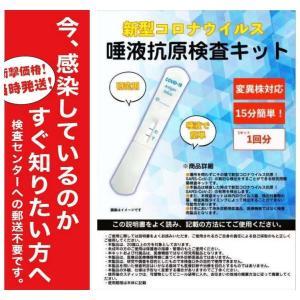 PCR検査キット 抗原検査キット コロナ検査キット 変異株対応可 唾液検査 ワクチン 唾液 PCR検査 自宅でわかる 検査 新型コロナ 簡単 当日メール便発送|denkizoku