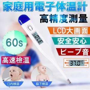 電子体温計 多機能温度計 家庭用温度計 デジタル体温計 発熱測定 体温計ガン 体温測定 脇の下 口の使用 携帯便利 子供 大人 体温測定|denkizoku
