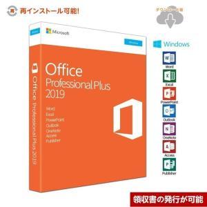 マイクロソフト Microsoft Office 2019 Office Pro Plus 2019正規日本語版 1PC 対応 プロダクトキー[ダウンロード版][代引き不可]※|denkizoku