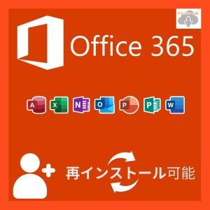 最新版 Microsoft Office 365 Win/Mac 対応 PC5台+モバイル10台 サポート有  [ダウンロード版][代引き不可]※|denkizoku