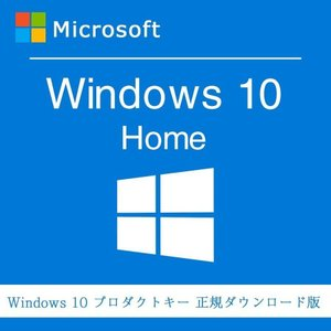 Windows10 home プロダクトキー 32bit/64bit 1PC win10 Microsoft windows 10 Home プロダクトキーのみ 日本語版 ダウンロード版 認証完了までサポート|denkizoku