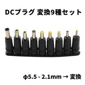 DCプラグ 変換アダプタ サイズ変換 φ5.5-2.1mm → 各9種類