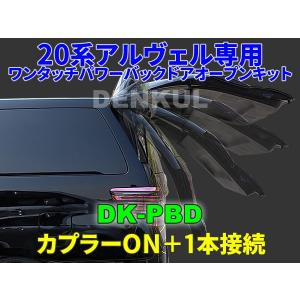 20系アルファード・ヴェルファイア専用ワンタッチパワーバックドアオープンキット DK-PBD オート...