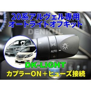20系アルファード・ヴェルファイア専用オートライトオフキット【DK-LIGHT】 自動消灯 オートカット|denkul