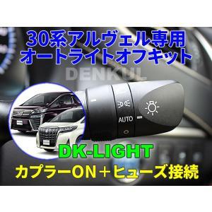 30系アルファード・ヴェルファイア専用オートライトオフキット【DK-LIGHT】 自動消灯 オートカット|denkul