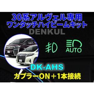 30系アルファード・ヴェルファイア専用ワンタッチハイビームキット【DK-AHS】|denkul