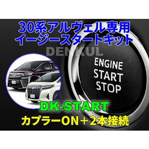 30系アルファード・ヴェルファイア専用イージースタートキット【DK-START】車中泊|denkul