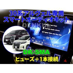 30系アルファード・ヴェルファイア専用スマートオーディオキット【DK-SMA】|denkul
