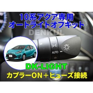 10系アクア専用オートライトオフキット【DK-LIGHT】 自動消灯 オートカット|denkul