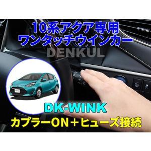 10系アクア専用ワンタッチウインカー【DK-WINK】|denkul