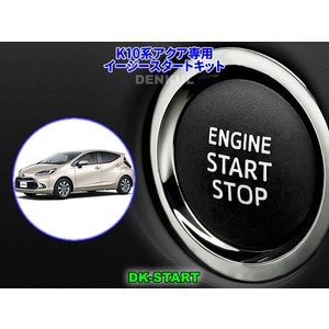 K10系アクア専用イージースタートキット【DK-START】車中泊|denkul