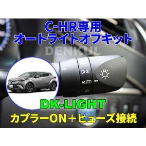 C-HR専用オートライトオフキット【DK-LIGHT】 自動消灯 オートカット|denkul