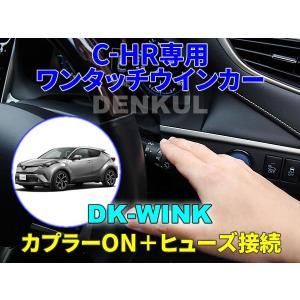 C-HR専用ワンタッチウインカー【DK-WINK】|denkul