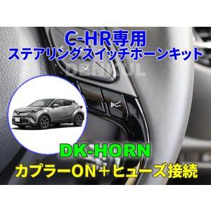 C-HR専用ステアリングスイッチホーンキット【DK-HORN】|denkul