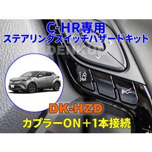 C-HR専用ステアリングスイッチハザードキット【DK-HZD】サンキューハザード|denkul