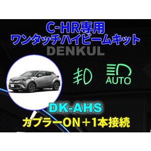 C-HR専用ワンタッチハイビームキット【DK-AHS】 denkul