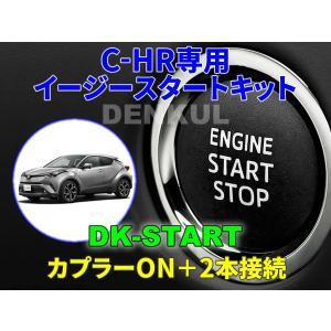 C-HR専用イージースタートキット【DK-START】車中泊|denkul
