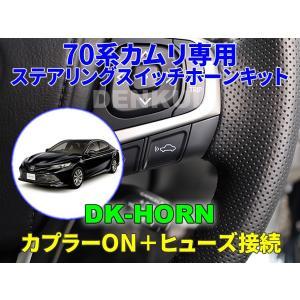 70系カムリ専用ステアリングスイッチホーンキット【DK-HORN】|denkul