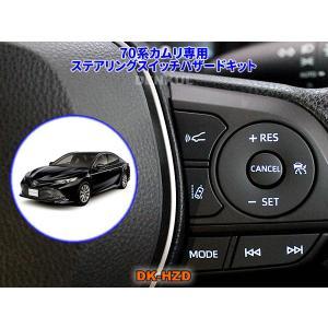 70系カムリ専用ステアリングスイッチハザードキット【DK-HZD】サンキューハザード|denkul