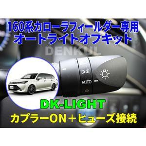 160系カローラフィールダー専用オートライトオフキット【DK-LIGHT】 自動消灯 オートカット|denkul
