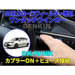 160系カローラフィールダー専用ワンタッチウインカー【DK-WINK】|denkul
