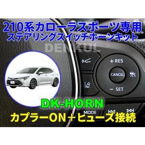 210系カローラスポーツ専用ステアリングスイッチホーンキット【DK-HORN】 denkul