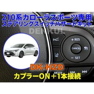 210系カローラスポーツ専用ステアリングスイッチハザードキット【DK-HZD】サンキューハザード|denkul