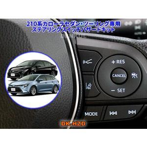 210系カローラセダン・ツーリング専用ステアリングスイッチハザードキット【DK-HZD】サンキューハザード|denkul