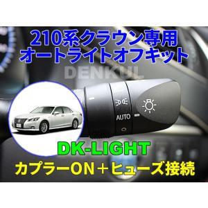210系クラウン/クラウンアスリート専用オートライトオフキット【DK-LIGHT】 自動消灯 オートカット|denkul