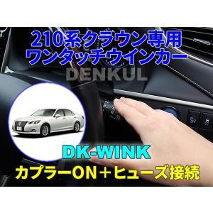 210系クラウン/クラウンアスリート専用ワンタッチウインカー【DK-WINK】|denkul