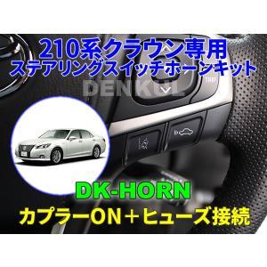 210系クラウン/クラウンアスリート専用ステアリングスイッチホーンキット【DK-HORN】 denkul