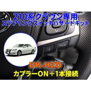 210系クラウン/クラウンアスリート専用ステアリングスイッチハザードキット【DK-HZD】サンキューハザード|denkul