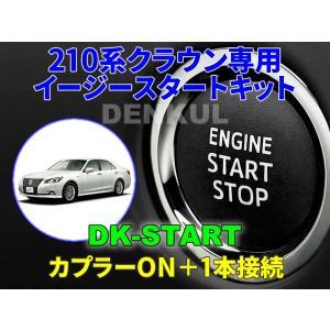 210系クラウン/クラウンアスリート専用イージースタートキット【DK-START】|denkul