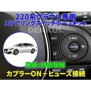 220系クラウン専用ステアリングスイッチホーンキット【DK-HORN】|denkul