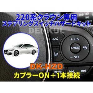 220系クラウン専用ステアリングスイッチハザードキット【DK-HZD】サンキューハザード|denkul