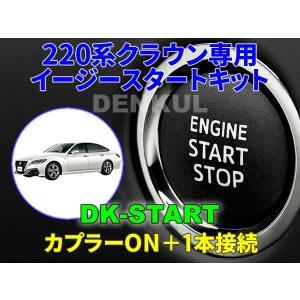 220系クラウン専用イージースタートキット【DK-START】車中泊|denkul