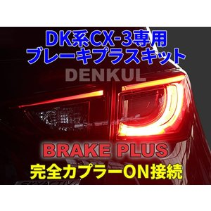 DK系CX-3専用ブレーキプラスキット テールランプ LED 4灯化 全灯化|denkul